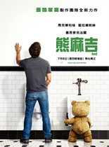 泰迪熊/熊麻吉