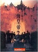 上海皇帝2之雄霸天下
