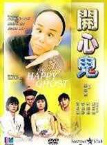 开心鬼全集国语DVD