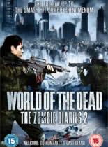 僵尸日记2:世界之死