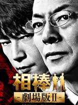 相棒-剧场版2