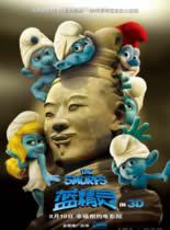 [3D]蓝精灵2011