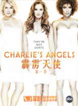 新霹雳娇娃/霹雳天使/查理天使第一季