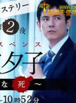 检事・霞夕子~无关之死