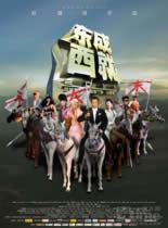 新东成西就2011