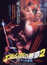 猛鬼街2:猛鬼缠身