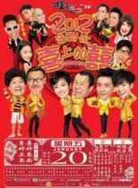2012喜上加喜/我爱香港救地球