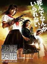 战斗少女:血之铁面具传说