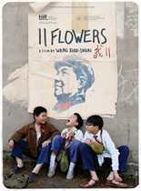 我11/十一朵鲜花/我十一