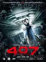 407猛鬼航班3D/阴魂吓机3D/3D鬼机NO.8