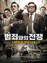 与犯罪的战争:坏家伙的全盛时代/无名黑帮