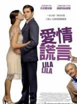 爱情谎言/莉拉莉拉