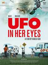 她眼中的UFO/三头鸟村记事录