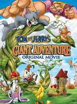 猫和老鼠之巨人大冒险