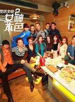 夜店北京2:女神本色