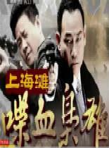 上海滩喋血枭雄/双雄