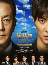 相棒剧场版3/相棒剧场版III:绝命拍档