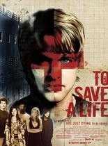 拯救生命/青春危机