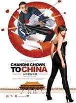 从印度到中国