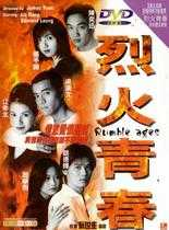 烈火青春1998