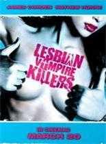 女同志吸血鬼杀手/蕾丝边吸血鬼杀手