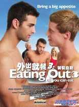外出就餐3:通吃
