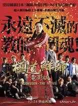 极道鲜师2009电影版