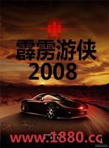 霹雳游侠2008