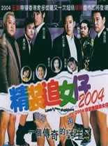 精装追女仔2004