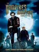 吸血鬼助手/奇趣马戏团