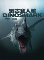 远古食人鲨/恐鲨