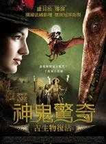 神鬼惊奇:古生物复活/阿黛拉的非凡冒险/神探阿黛拉