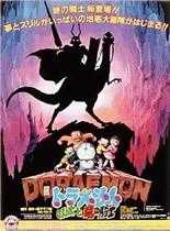 哆啦A梦:大雄与龙骑士