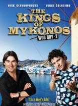 时来运转2:米科诺斯岛国王