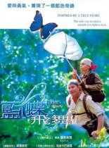 蓝色蝴蝶/蓝蝶飞舞
