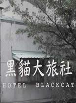 黑猫大旅社