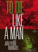 像男人一样死去/像男人那样死/像个男人去死
