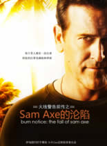 火线警告前传:萨姆的堕落/Sam Axe的沦陷