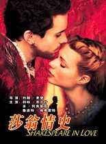 莎翁情史/恋爱中的莎士比亚