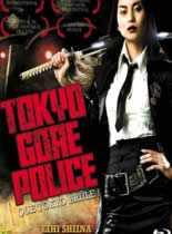 东京残酷警察