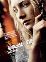 杀神少女:汉娜/少女杀手的奇幻旅程