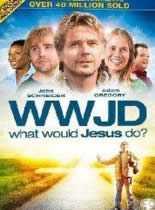基督会怎么做
