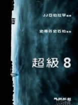 超级8/S8惊世档案
