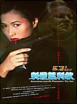 黑猫2:刺杀叶利钦