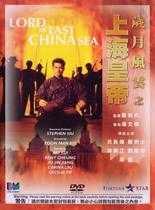 上海皇帝之岁月风云