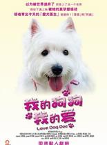 我的狗狗我的爱/妈妈,我爱您/我和狗狗有个约会/妙狗仁心