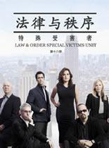 法律与秩序特殊受害者 第十六季