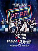 勁舞青春/PMAM之欲望俱樂部