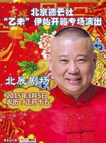 德云社乙未年开箱演出2015全场