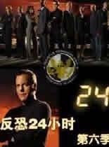 反恐24小时 第六季